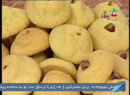 فیلم آموزش طرز تهیه شیرینی ترد پسته و بادام --- خانم میترا اشرفی